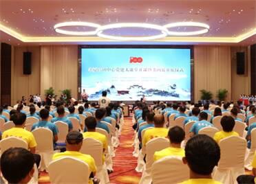 華夏培訓中心黨建大課堂開課暨書畫展開展儀式在威海舉行