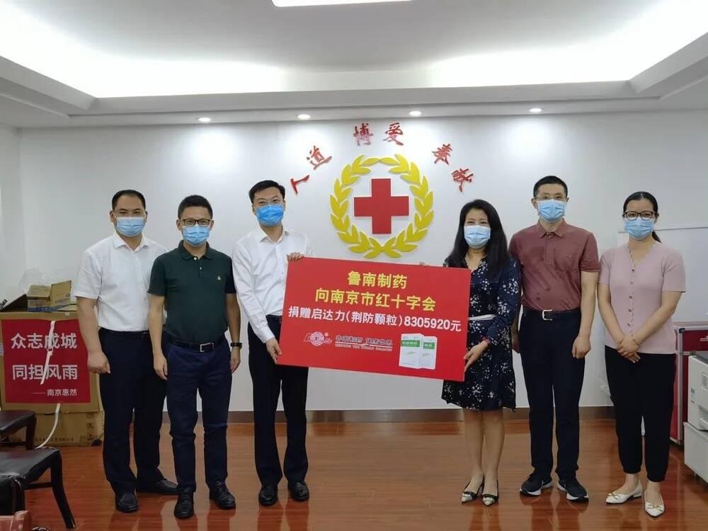 鲁南制药向南京市红十字会捐赠830余万元启达力®荆防颗粒