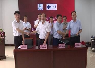 威海南海新區牽手燕山大學打造全球領先的數字產業研究院