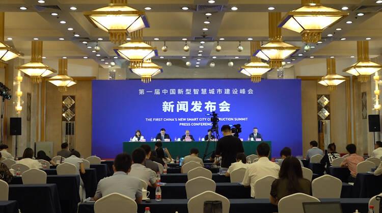 首届中国新型智慧城市建设峰会拟于11月在青岛开幕