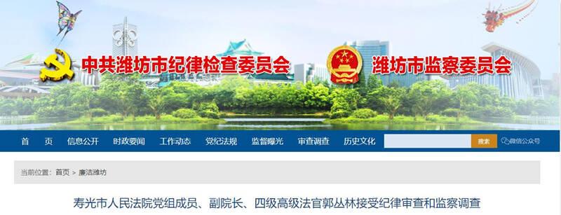 寿光市人民法院党组成员、副院长、四级高级法官郭丛林接受纪律审查和监察调查