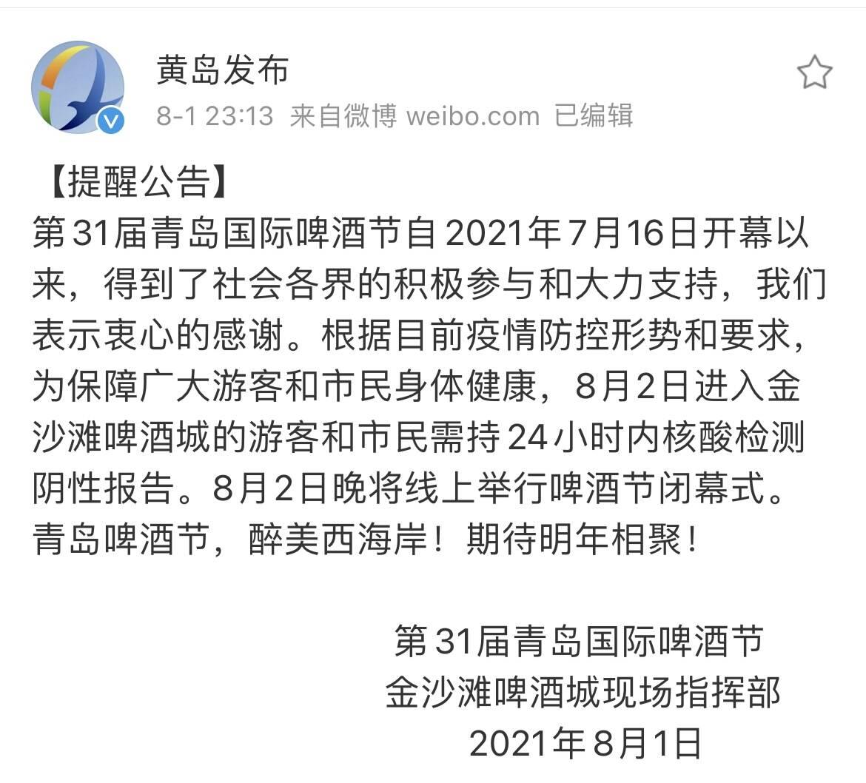 第31届青岛国际啤酒节发布公告 提前闭幕