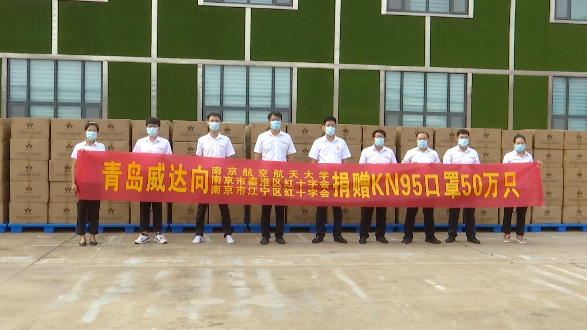 """胶州市""""两新""""组织捐赠50万只KN95口罩驰援南京"""