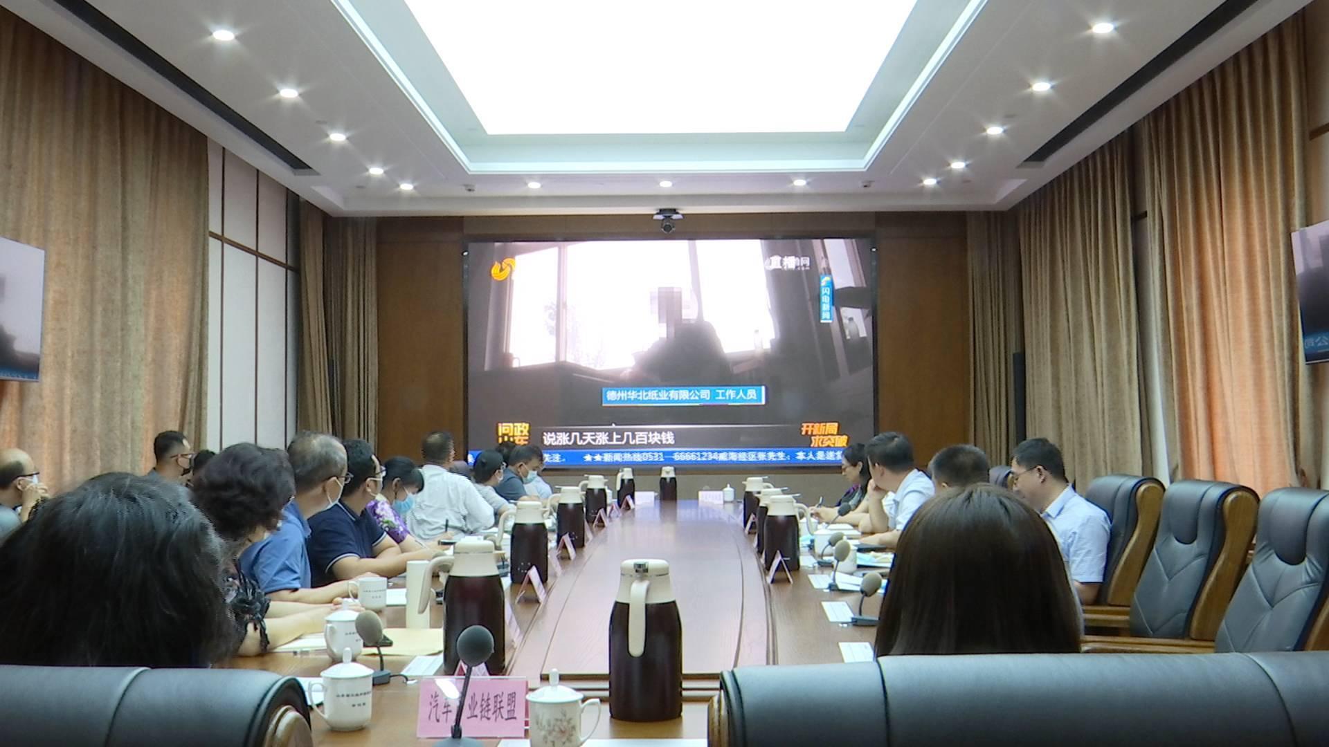 问政追踪 省工业和信息化厅召开行业协会产业联盟座谈会 商讨应对原材料价格上涨措施