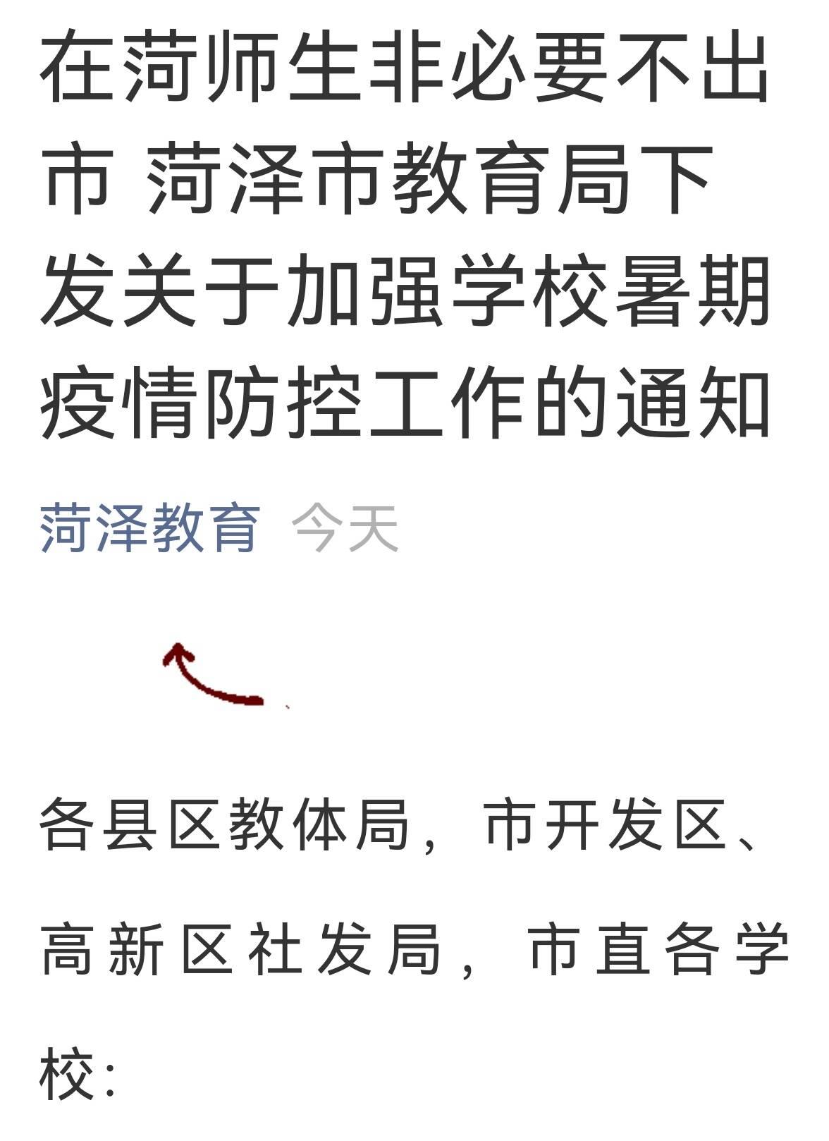 菏泽:师生非必要不出市  暑期校园封闭管理