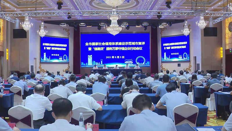 潍坊47家银行机构向2万家守信企业提供1224.5亿元授信额度
