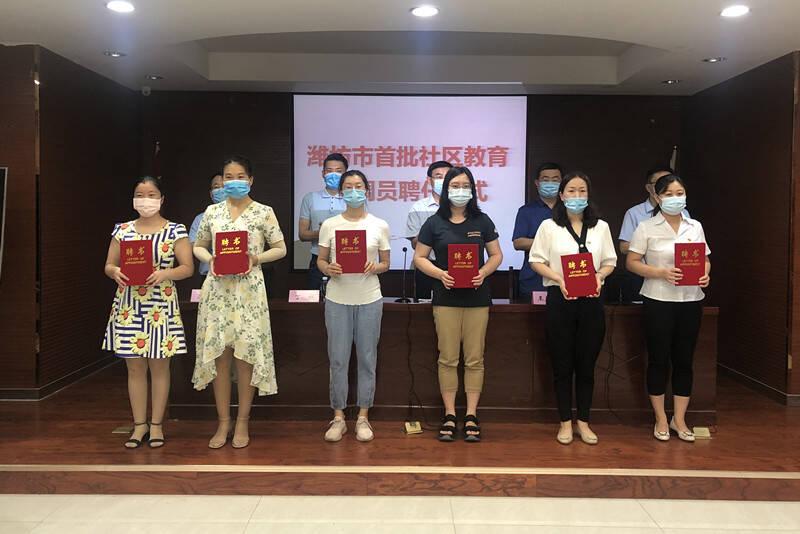 教育惠民便民|潍坊首批社区教育协调员上岗