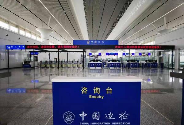 济南边检站转场搬迁 北指廊启用45条查验通道效率提高50%