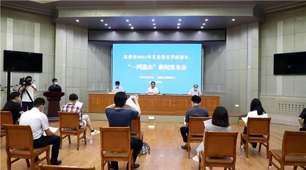 东营196所义务教育学校全部实现网上报名 8月10日正式开始