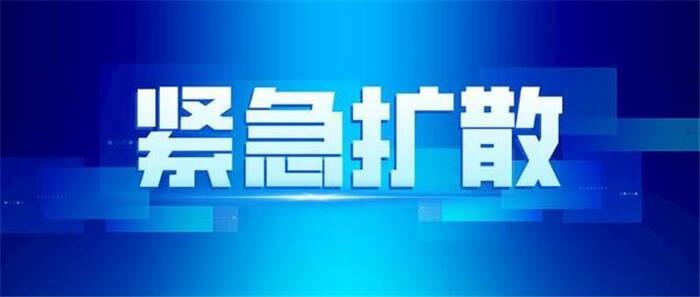 紧急寻人!东营市广饶县发布关于紧急寻找密切接触者同轨迹人员的公告