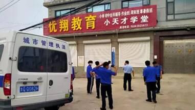临沂一培训学校违规线下教学被关停!公安机关已介入