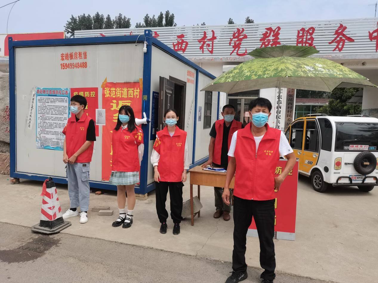 棗莊高新區張范街道扎實推進疫情防控志愿服務工作