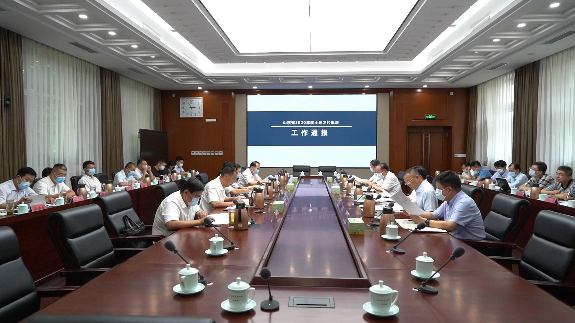 山东省政府召开土地卫片执法警示约谈会议