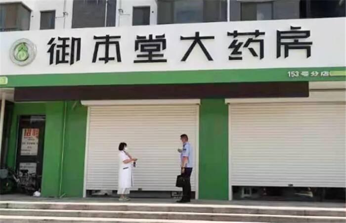 防控不力!东营一药店被责令停业整顿