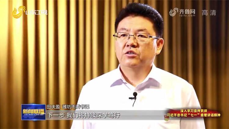 学史力行 潍坊市委书记田庆盈:为实现群众对美好生活的向往不懈努力