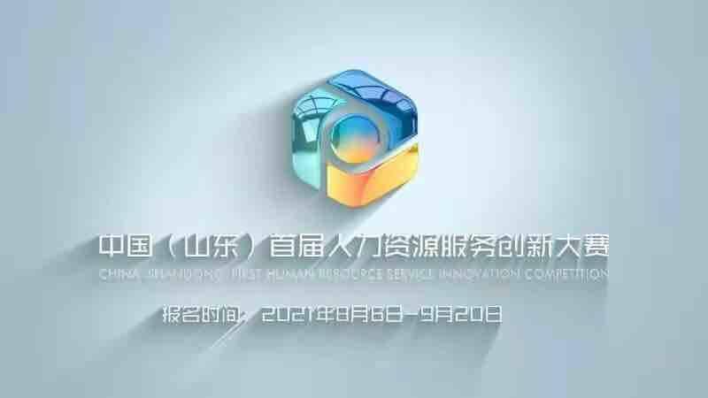 一等奖20万元!中国(山东)首届人力资源服务创新大赛已开始报名