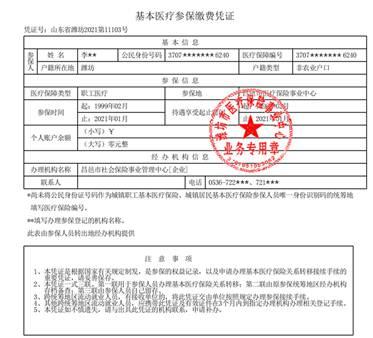 新突破!潍坊市医保电子签章正式上线使用