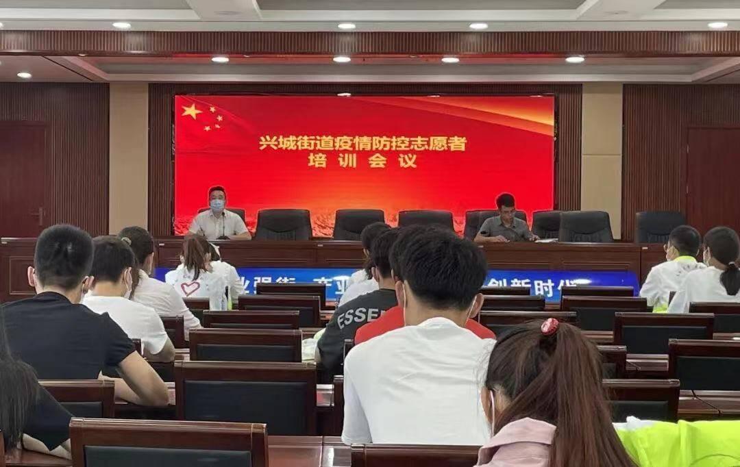 棗莊市高新區興城街道召開疫情防控志愿者培訓會議