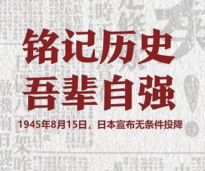 闪电海报丨铭记历史,吾辈自强!