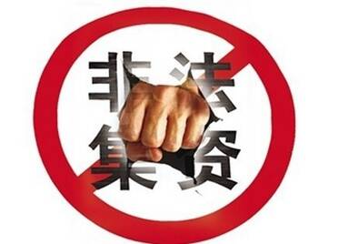 聊城临清一合作社涉嫌非法吸收公众存款,请受害群众月底前主动报案