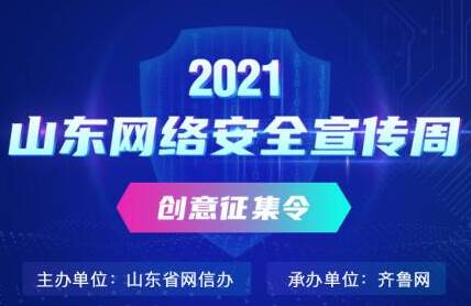 有奖征集!2021年山东网络安全宣传周创意征集延期到9月20日