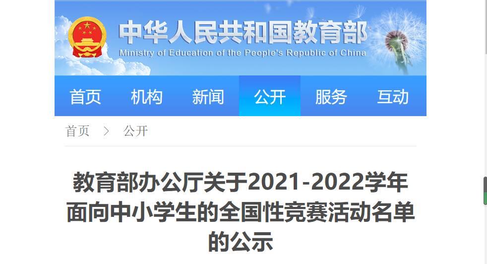 共37项!教育部公示2021-2022学年面向中小学生开展的全国性竞赛活动名单