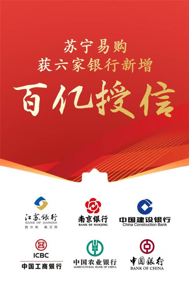 苏宁易购深化银企合作:百亿新增授信加码,新战略加速落地