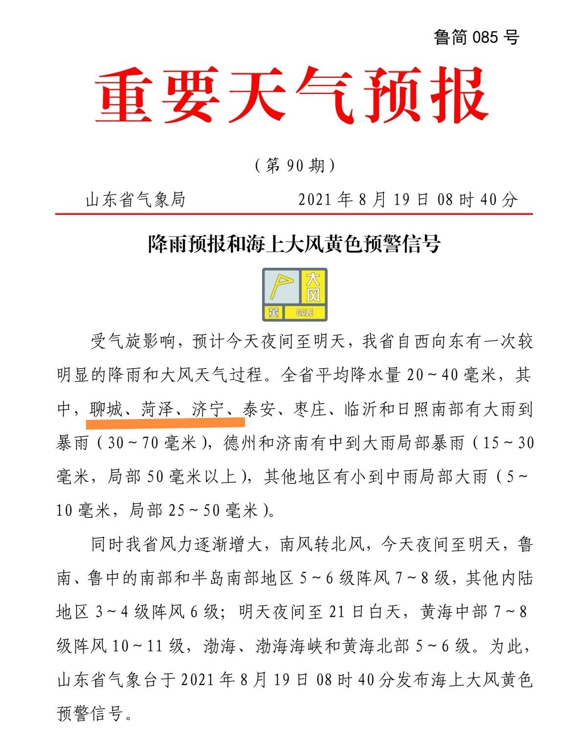 山东省气象局:预计今夜至明天菏泽等地有大雨到暴雨