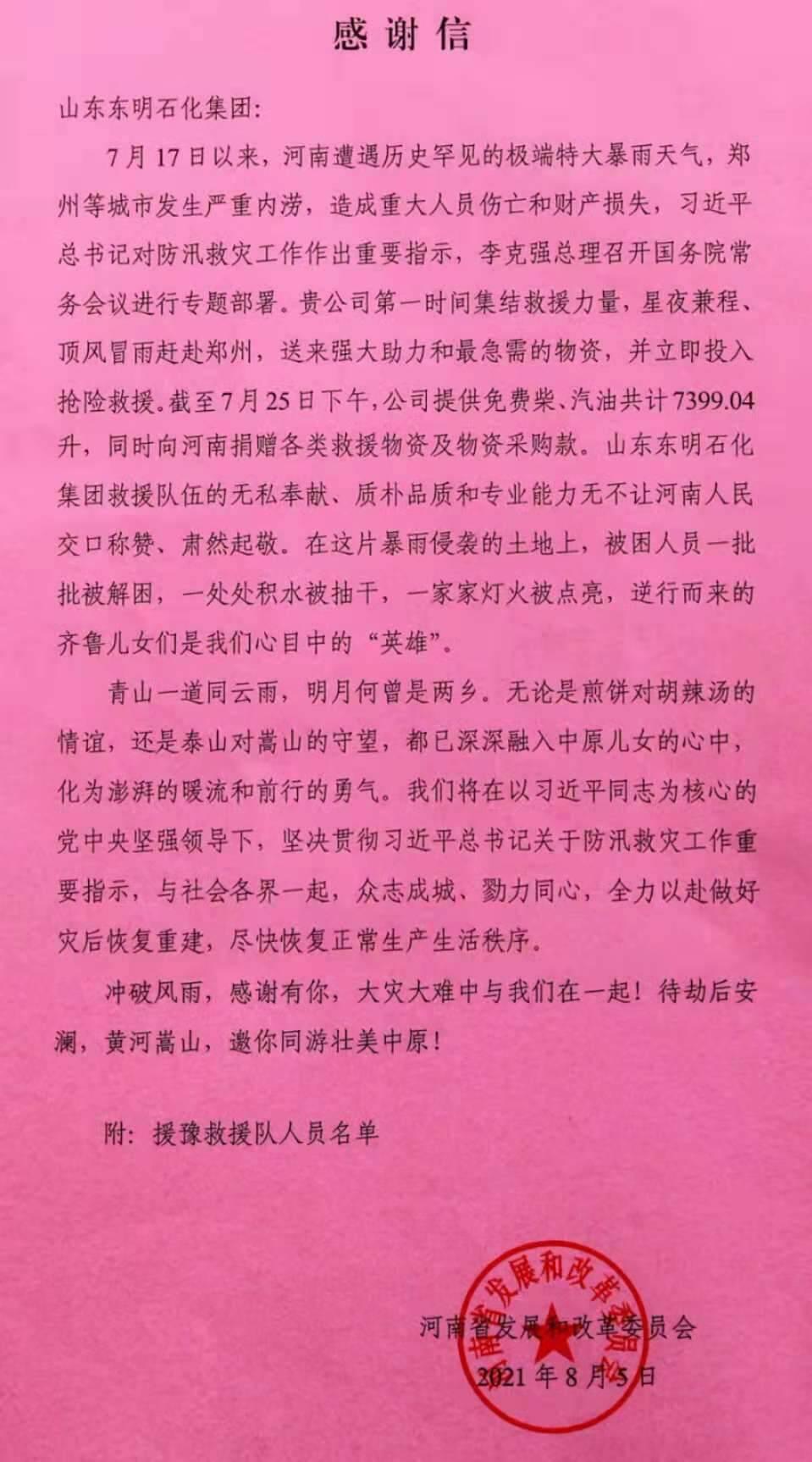 明月何曾是两乡!河南发改委致信感谢东明石化在豫抗洪抢险所做贡献