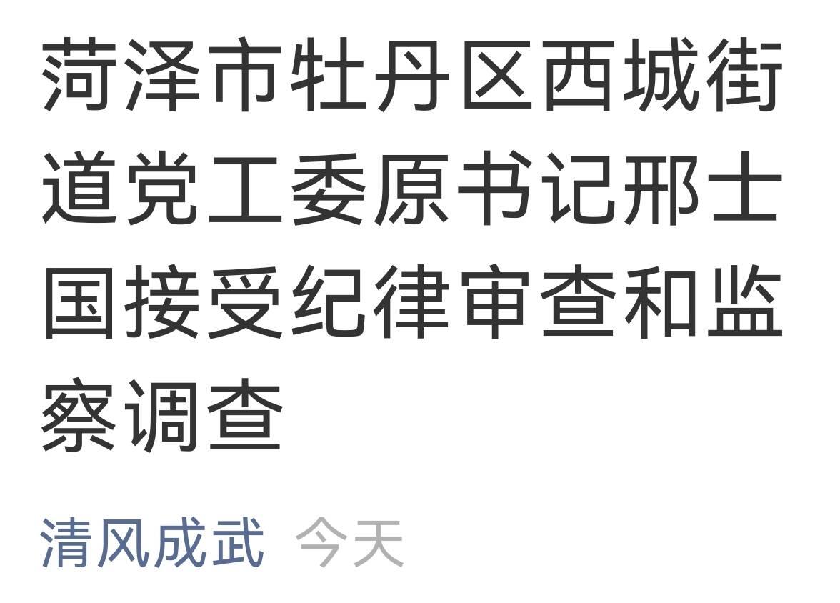 菏泽市牡丹区西城街道党工委原书记邢士国接受纪律审查和监察调查