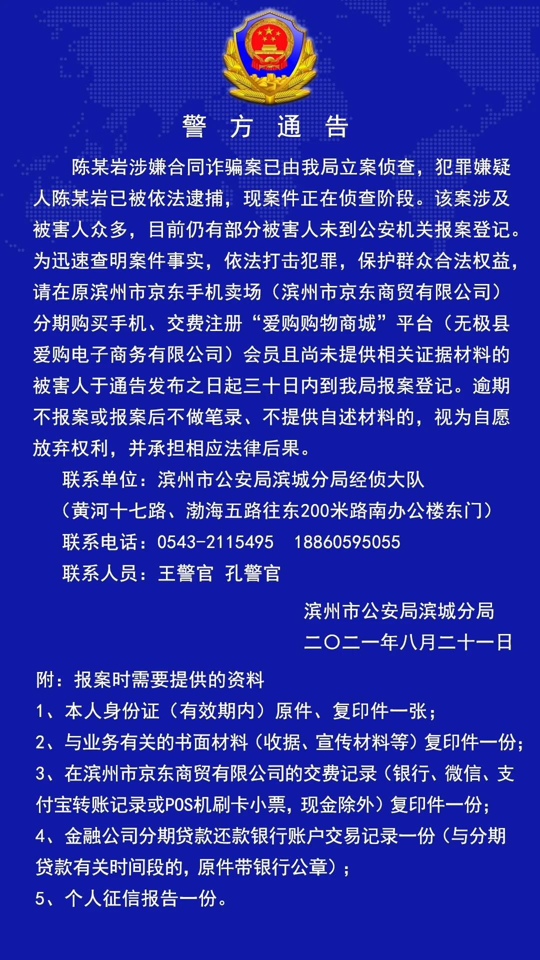 陳某巖涉嫌詐騙已被依法逮捕!濱州受害者速去公安機關報案