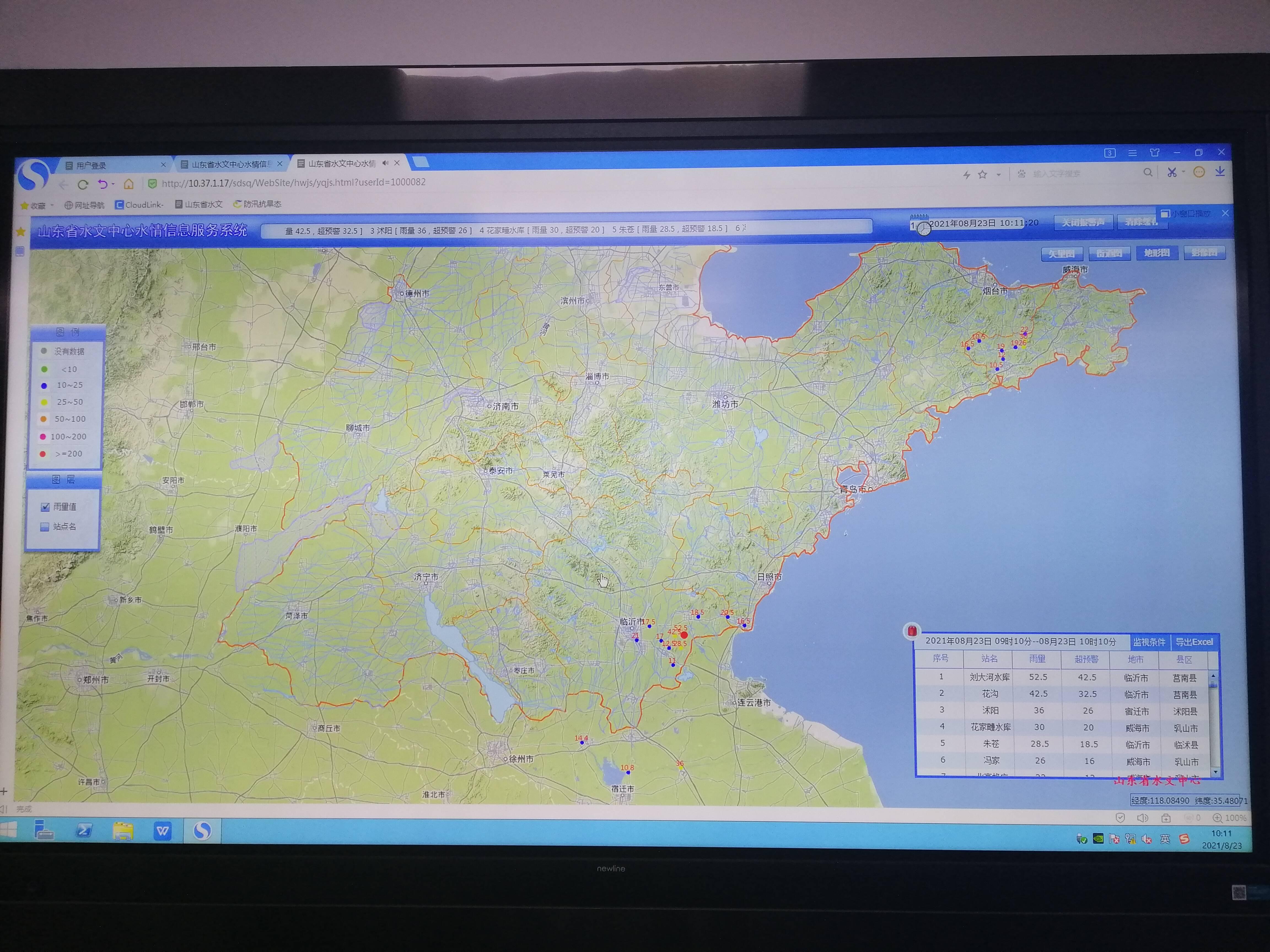 22日8时至23日8时山东河道湖库水情和水利工程平稳 省水利厅督促指导这四市做好重点盯守