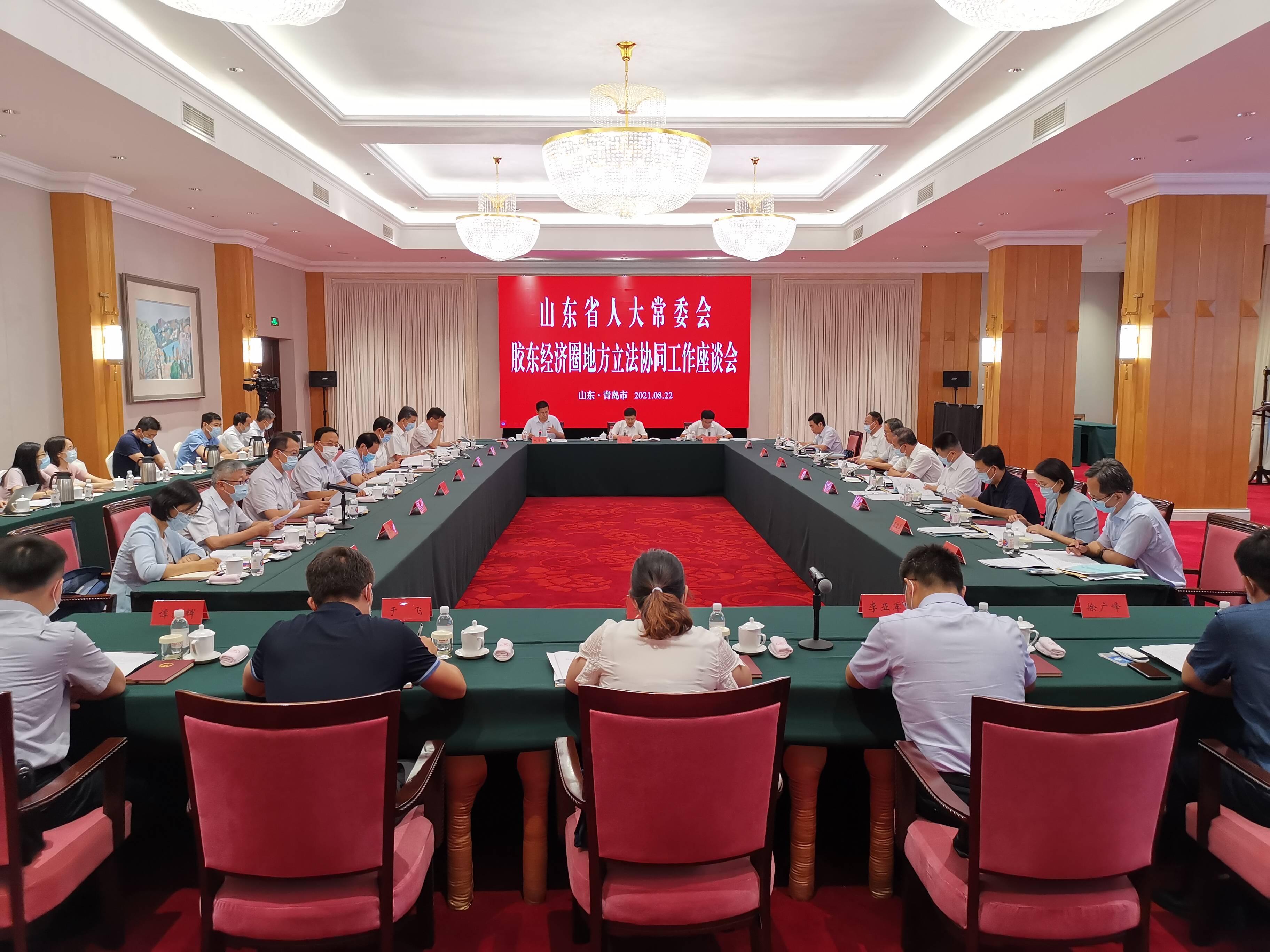 省人大常委会召开胶东经济圈地方立法协同工作座谈会