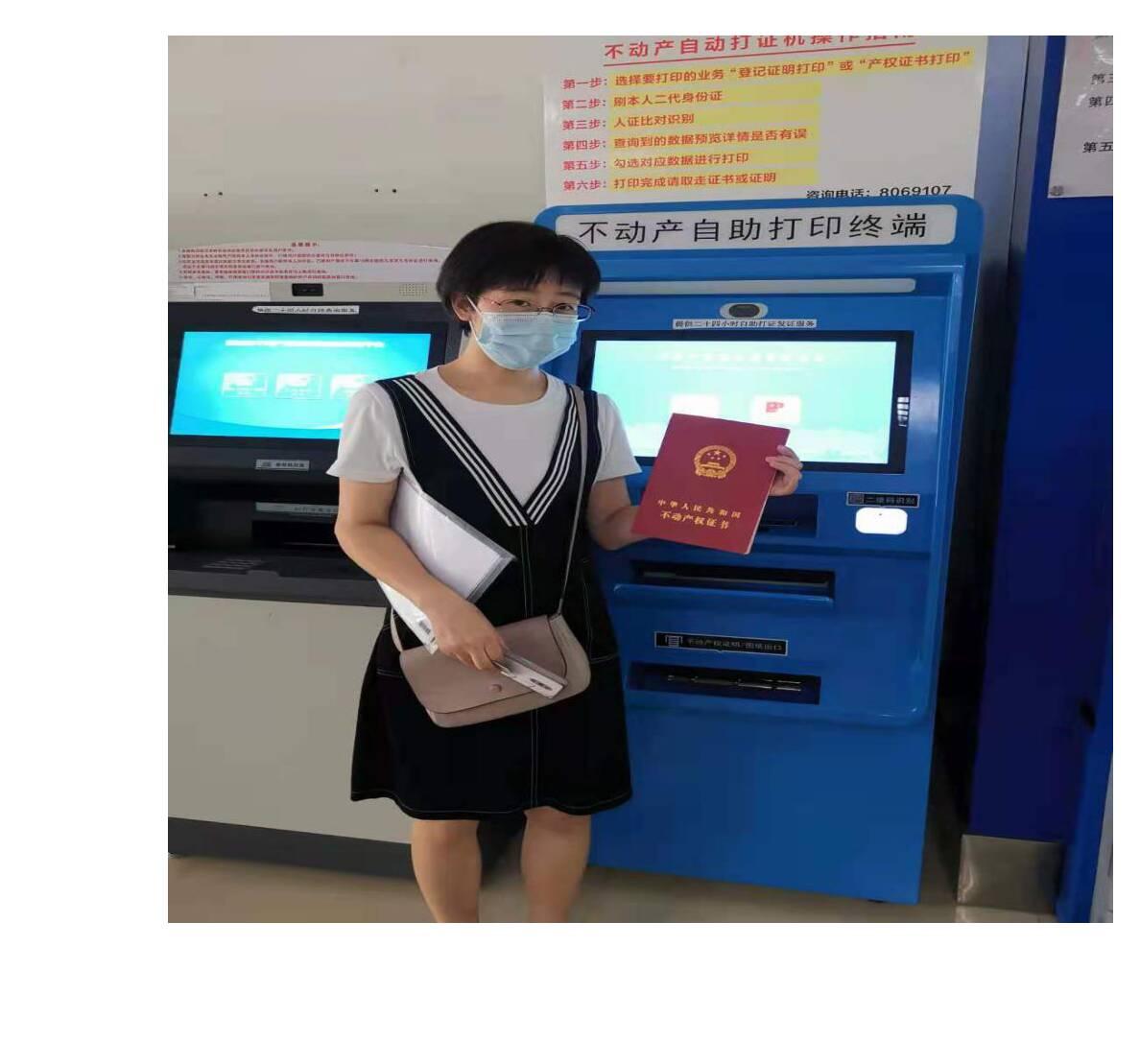 烟台招远市不动产中心24小时自助查询机、自助打印机正式上岗