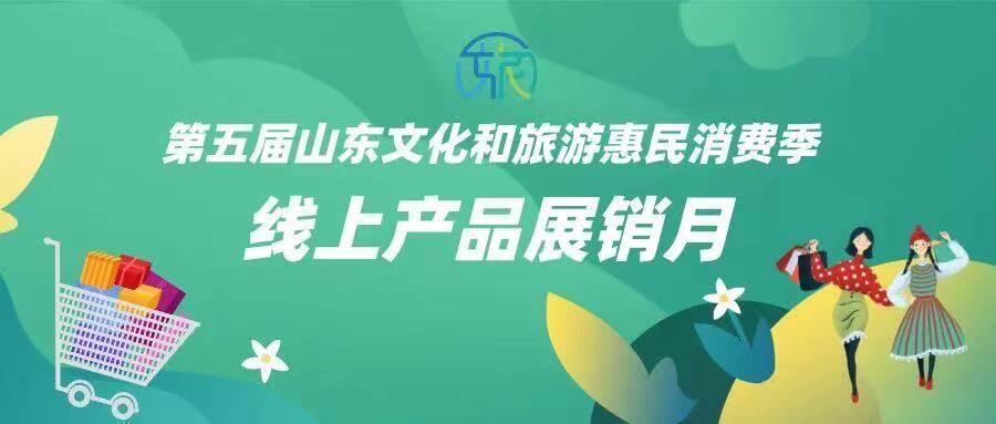 """免费领券!第五届山东文化和旅游惠民消费季""""线上产品展销月""""8月24日启动"""