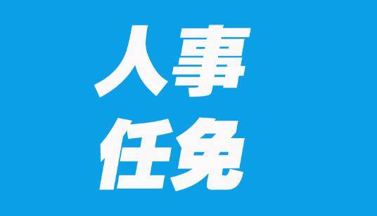 山东省政府发布一批人事任免通知,涉三个部门单位