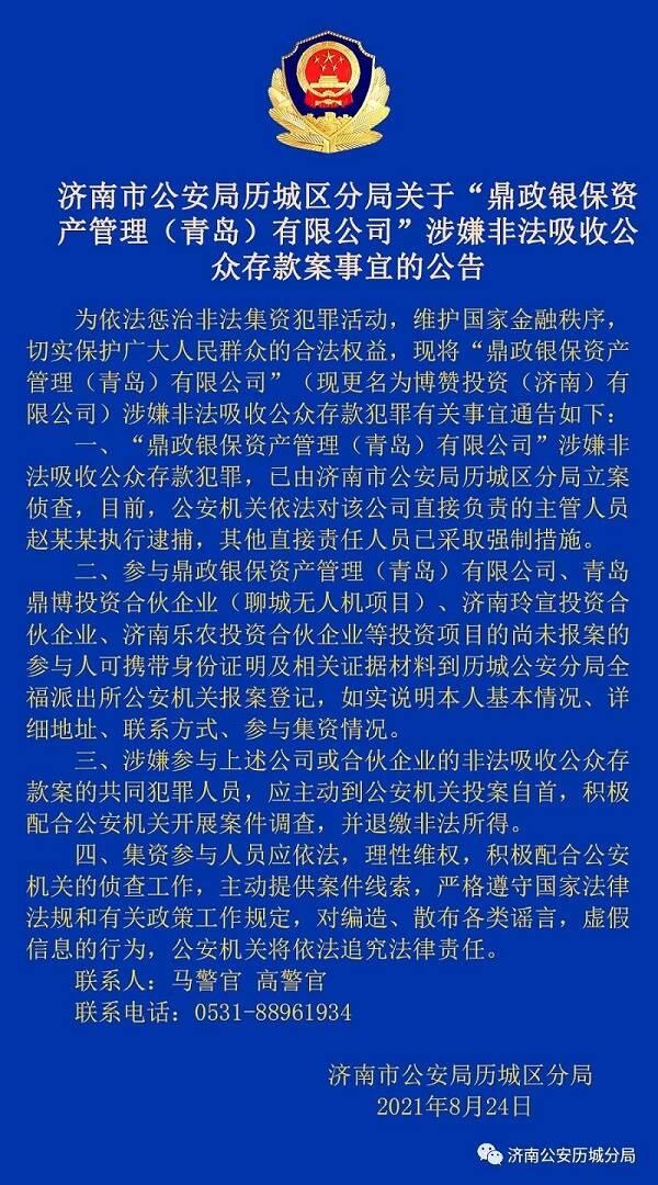 """""""博赞投资(济南)有限公司""""涉嫌非法吸收公众存款 企业自身风险达28项"""