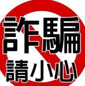 冒充領導詐騙 濱州濱城區兩位市民因輕信分別損失42萬元、30萬元