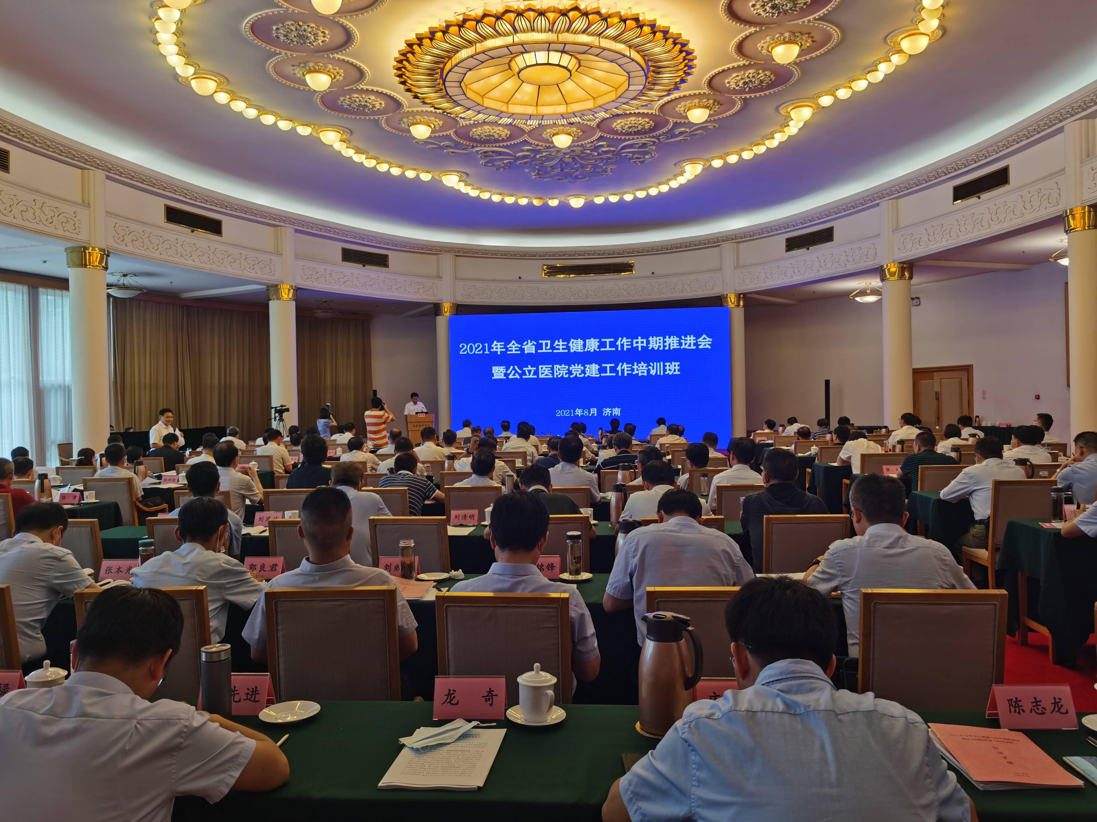 全省卫生健康工作中期推进会暨公立医院党建工作培训班在济南举办