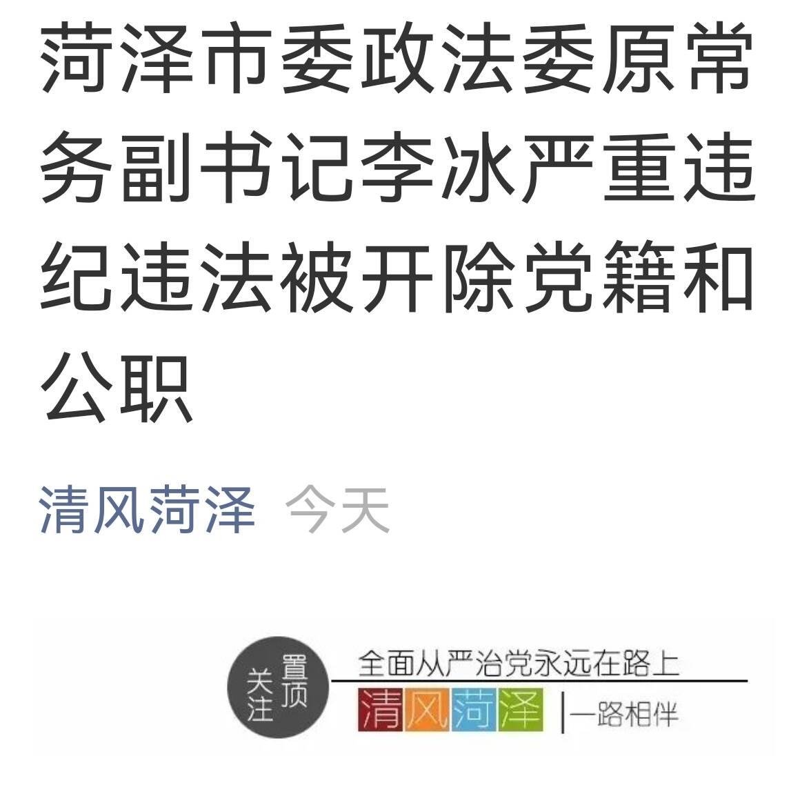 菏泽市委政法委原常务副书记李冰严重违纪违法被开除党籍和公职