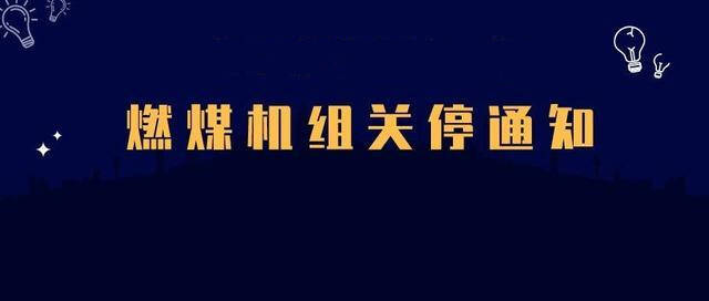 名单发布 济南、淄博、潍坊、滨州4市关停24台燃煤机组