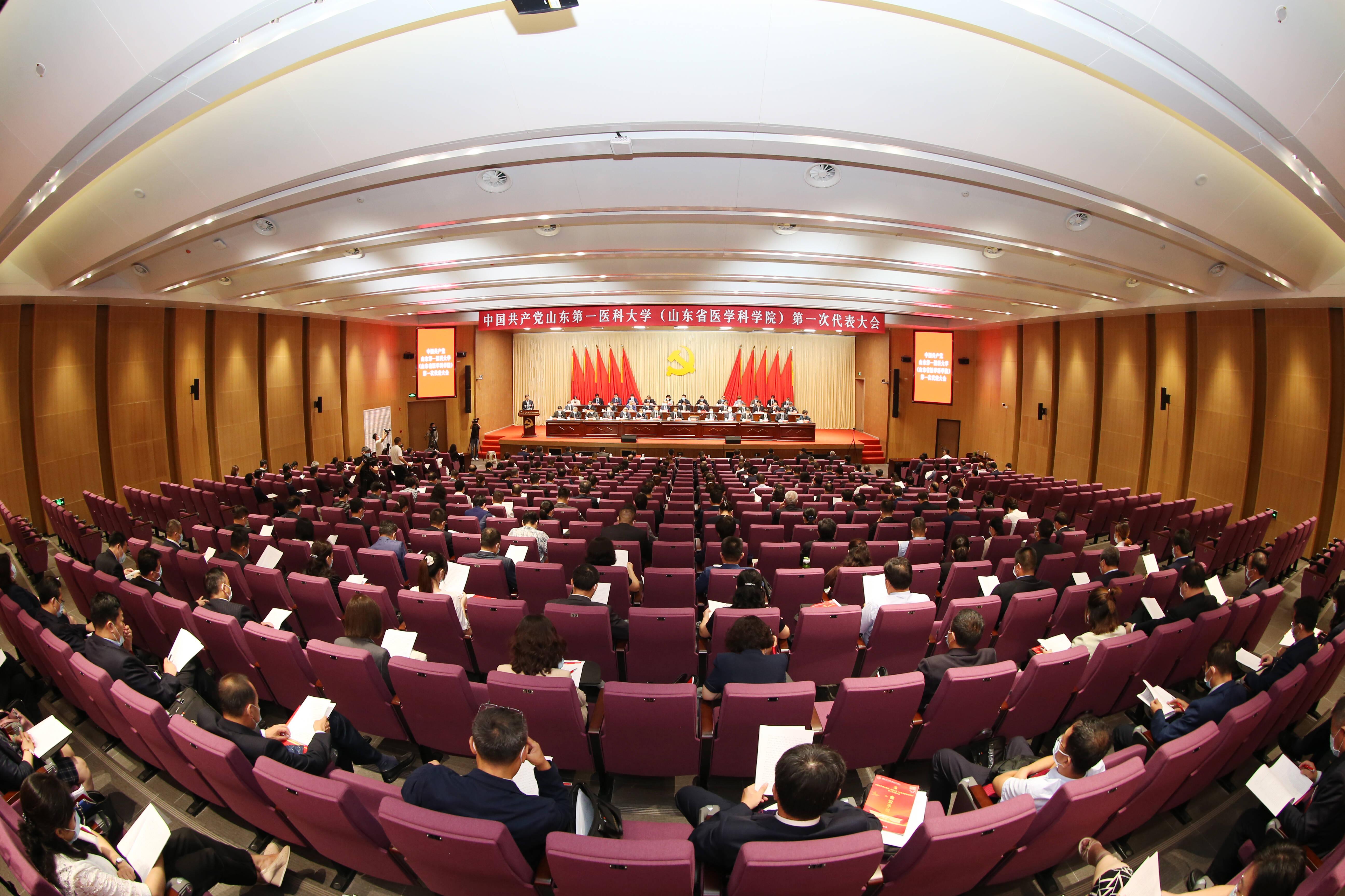 山东第一医科大学(山东省医学科学院):为建成国内领先、国际上有重要影响的应用研究型一流大学而努力奋斗