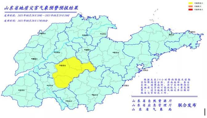 山东发布地质灾害气象风险预警! 济南泰安淄博济宁这些地方要注意