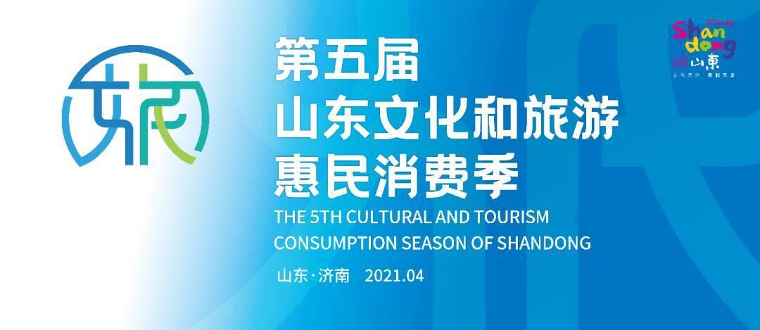 间接带动消费30亿元!第五届山东文化和旅游惠民消费季已开展主题活动6100余项