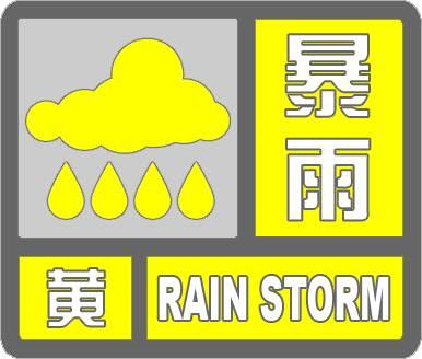 閃電氣象吧丨鄒平市繼續發布暴雨黃色預警 預計今天白天降雨仍將持續