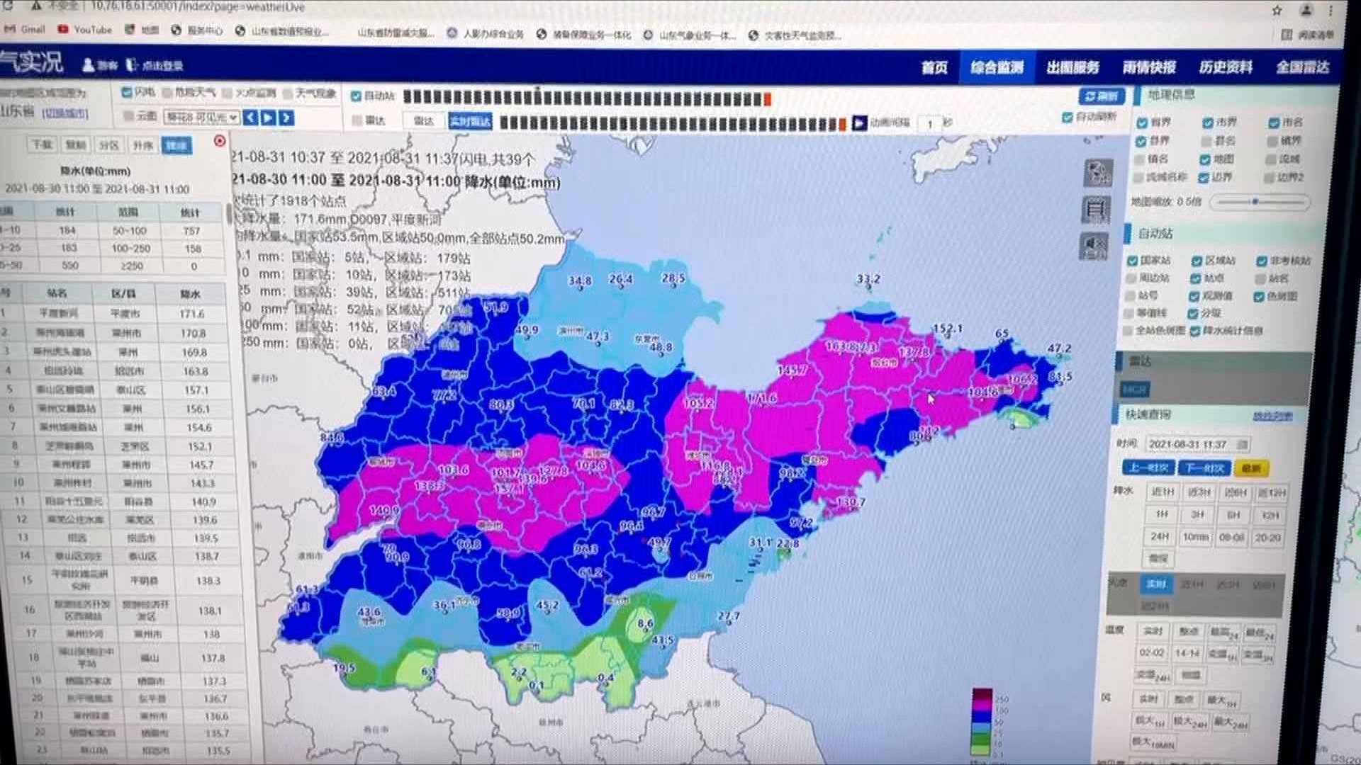 过去24小时青岛平度、烟台莱州等158个监测点出现大暴雨 此次降雨预计9月2日结束