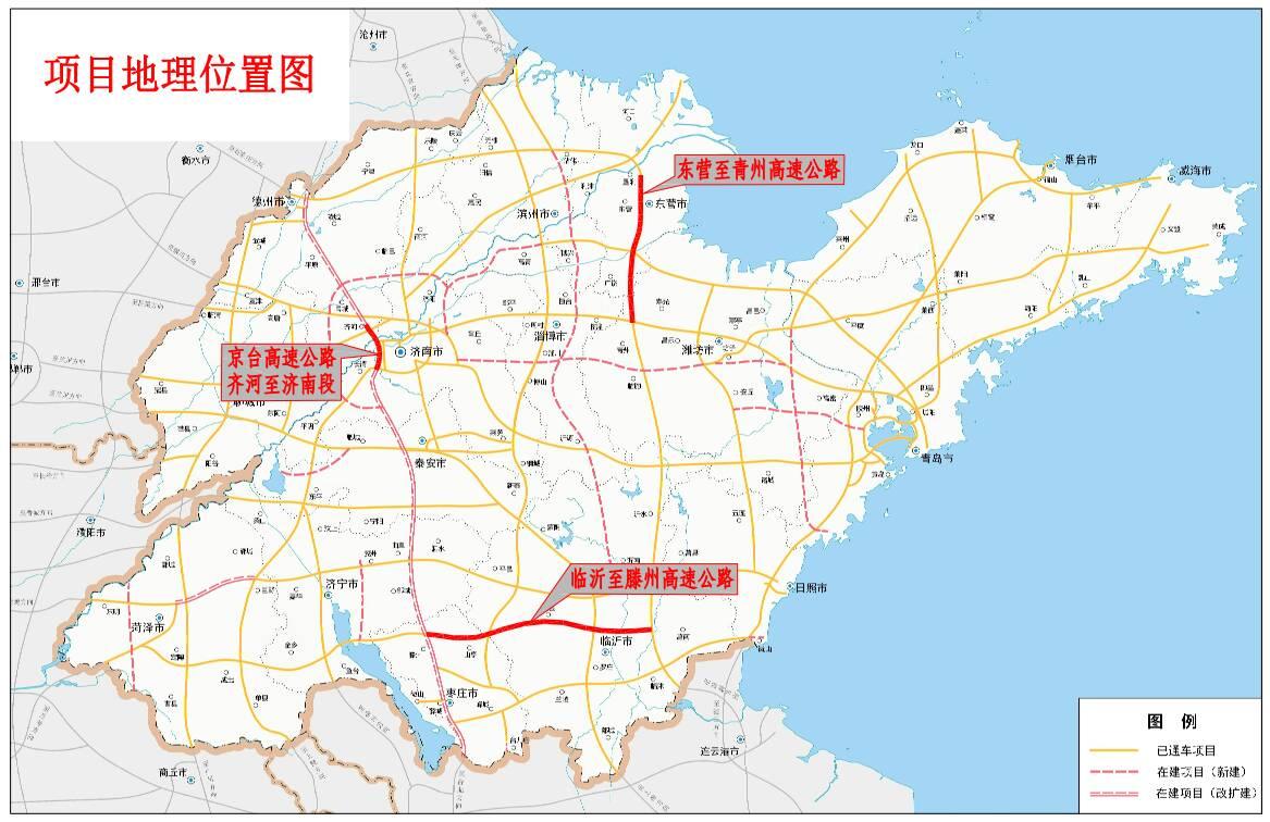 临沂至滕州、东营至青州、京台高速齐河至济南段改扩建获批