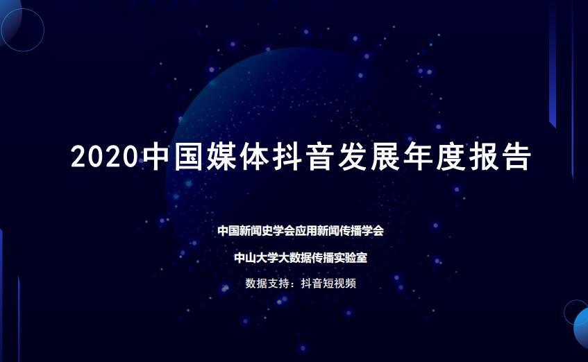 """《2020中国媒体抖音发展年度报告》重磅发布 连续5次""""拍了拍""""闪电新闻"""