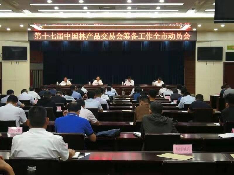 第十七届中国林产品交易会10月25日至28日在菏泽举办  去年因疫情停办