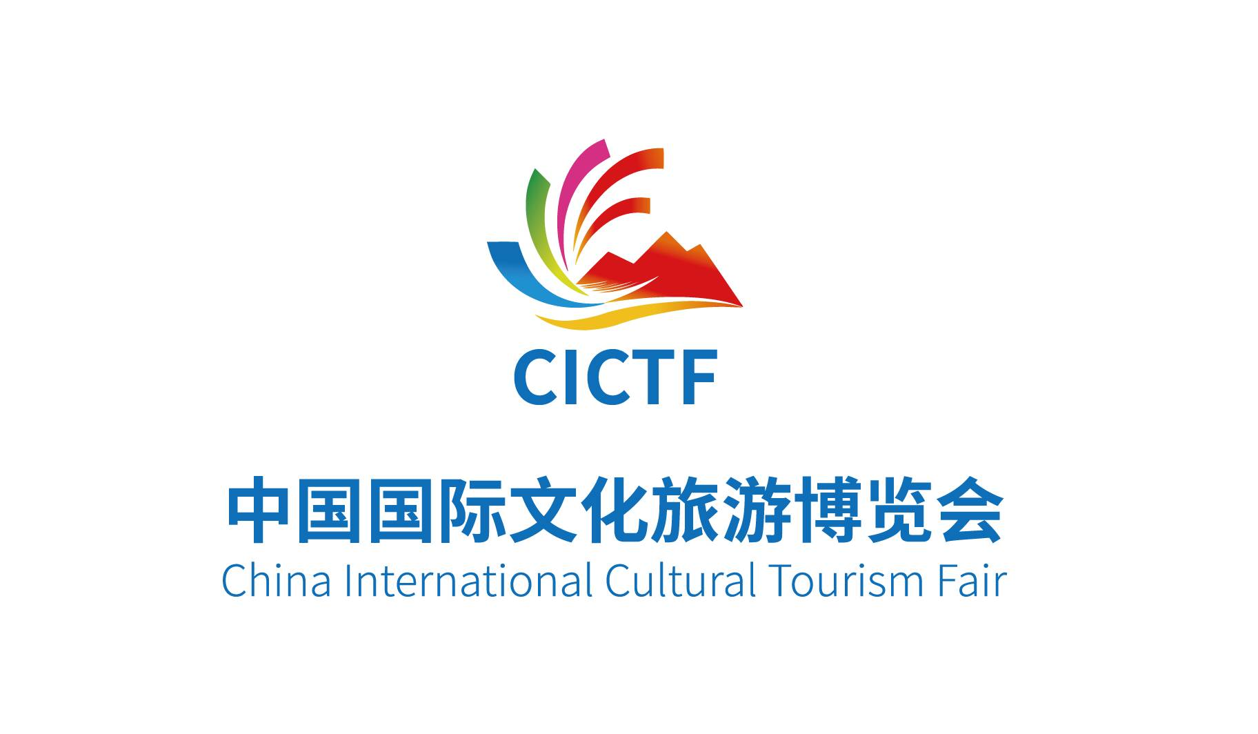 蓝绿主色调再升级 第二届中国国际文化旅游博览会形象设计出炉